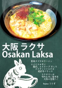 cm-osaka-laksa-a3-outside-pos-green-20161013d